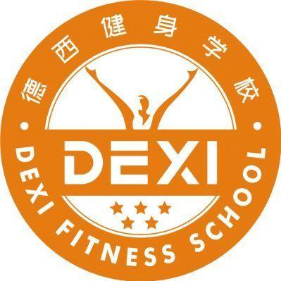 成都德西健身学校