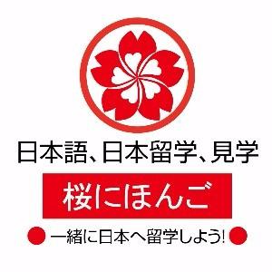 樱花国际日语培训成都中心