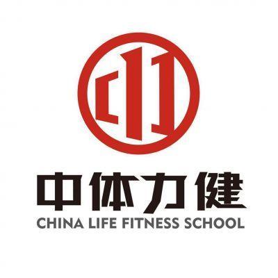 成都中体力健健身教练培训学校