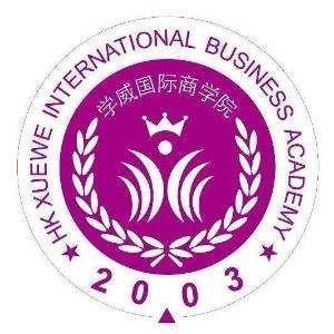 成都学威国际MBA商学院