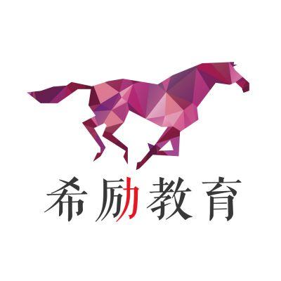 广州希励教育培训