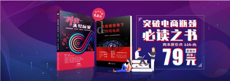 广州抖音电商营销实战培训