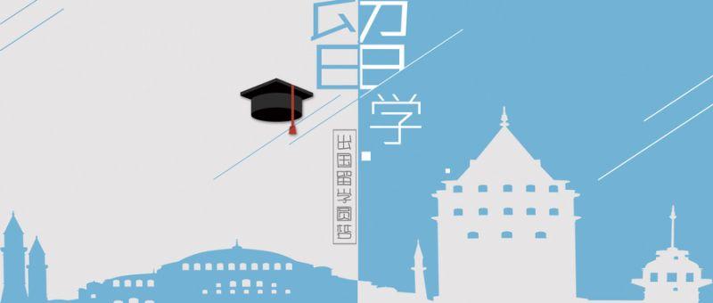 泰国格乐大学国际MBA工商管理硕士招生简章