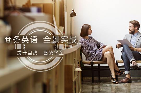 北京美联商务英语课程