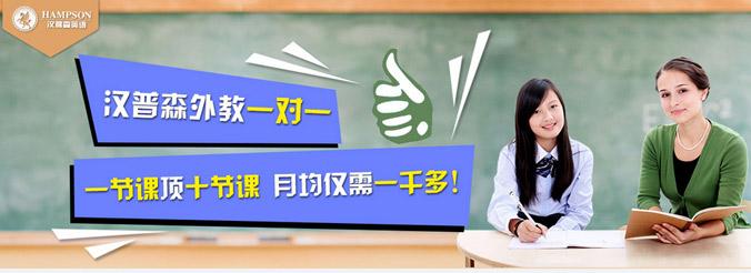 成都英语一对一教学