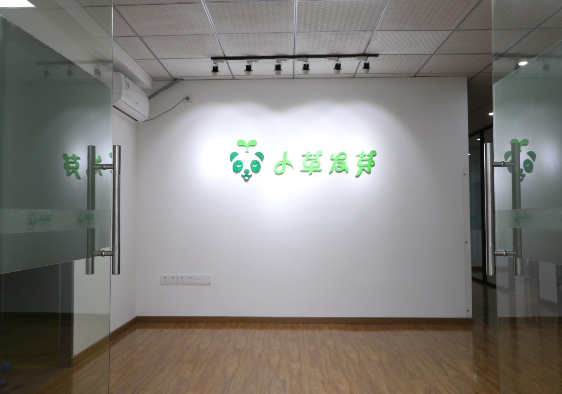 小草发芽学习能力训练中心重庆校区