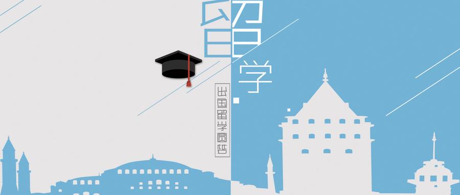 四川大学美国高本连读留学培训