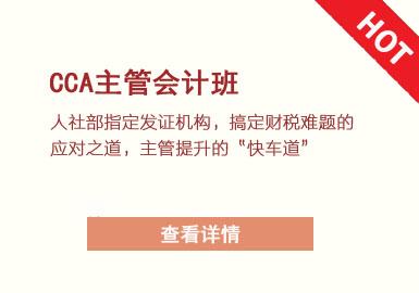 成都财税主管CCA会计培训班