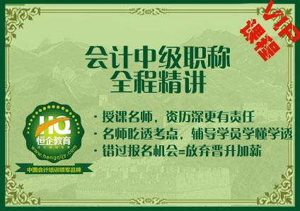 北京会计中级职称培训