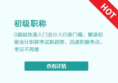 上海仁和会计初级职称培训班