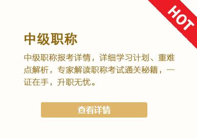 上海仁和中级会计职称培训班