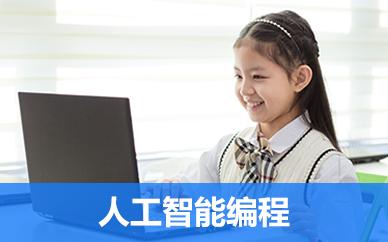 成都童程童美人工智能编程培训班