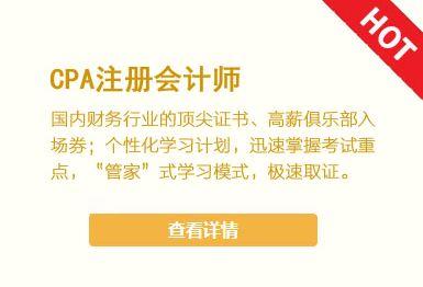 重庆仁和CPA注册会计师培训
