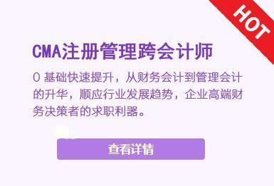 重庆美国注册管理会计师培训班