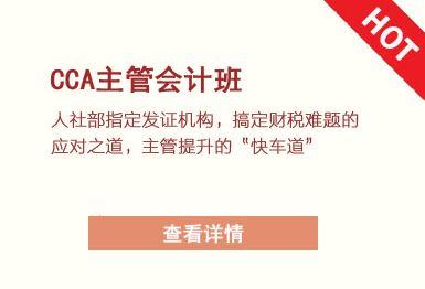 重庆仁和财税主管CCA会计培训
