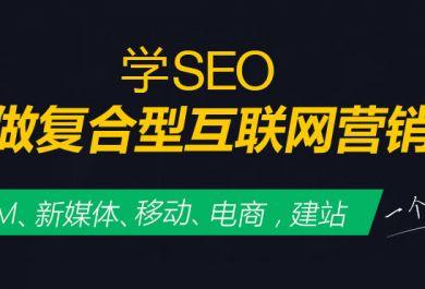 北京SEO优化课程