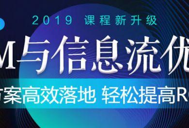 北京SEM与信息技术优化培训