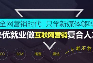 北京新媒体运营课程培训