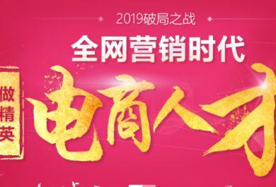 北京电商运营培训