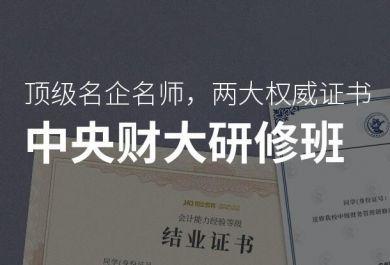 上海中央财大研修班课程