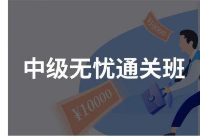 上海中级职称培训班