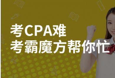 上海注册会计培训机构