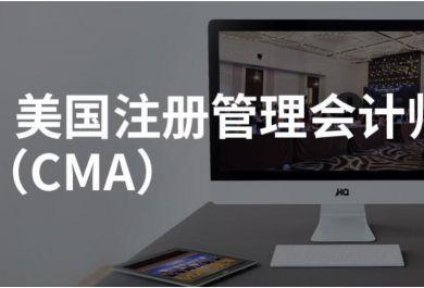 上海CMA考证培训班