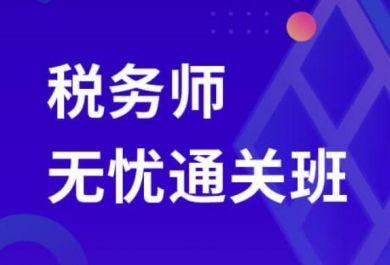 上海注册税务师培训班