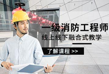 贵阳优路教育一级消防工程师培训