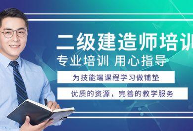 贵阳优路教育二级建造师培训
