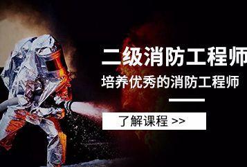 贵阳优路教育二级消防工程师培训