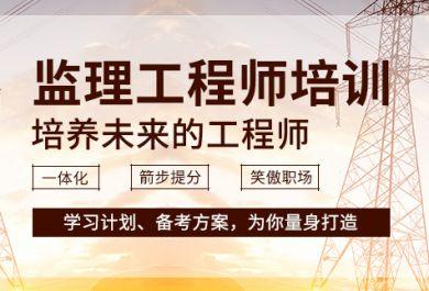辽宁优路监理工程师培训