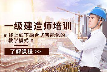 南京优路教育一级建造师培训