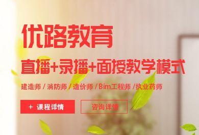 南京优路教育一级造价工程师培训