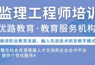 南京优路教育监理工程师培训