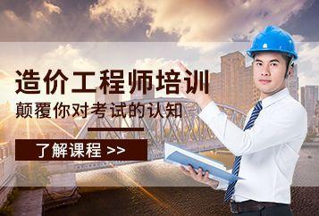 南京优路教育二级造价工程师培训