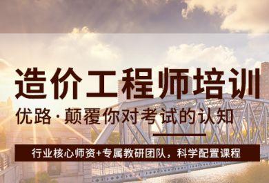 桂林优路造价师培训