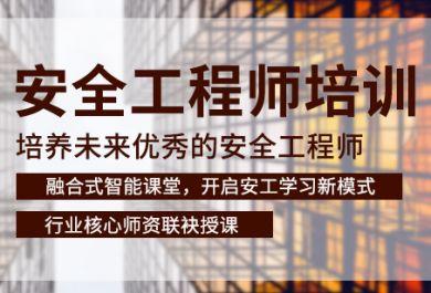 桂林注册安全工程师培训