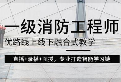 桂林优路一级消防工程师培训