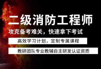 桂林优路二级消防工程师培训