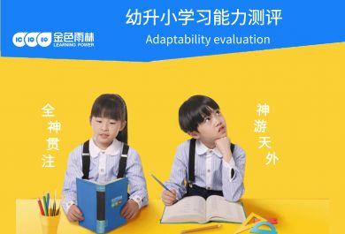 成都幼小学习能力测评课程培训