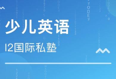青岛i2国际私塾全外教少儿英语培训