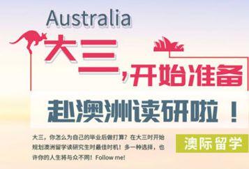 成都澳际澳洲硕士留学