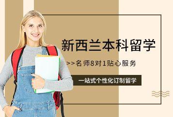 成都澳际新西兰本科留学申请