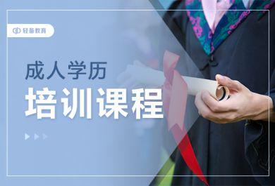 四川大学成人自考专升本