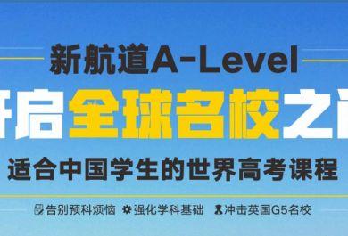 成都新航道A-Level课程