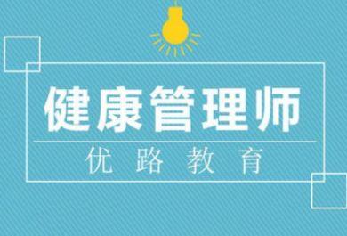 贵阳优路教育健康管理师培训课程