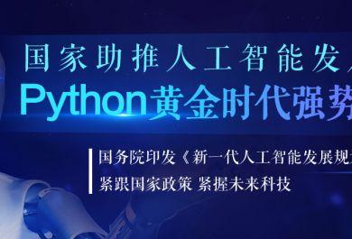 成都Python培训