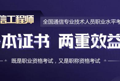 四川优路教育通信工程师培训