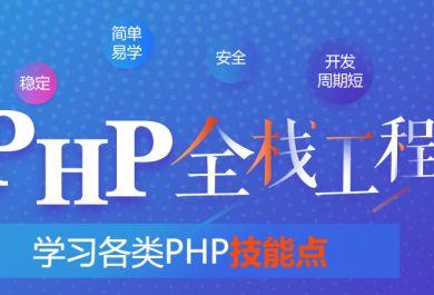成都PHP工程师培训